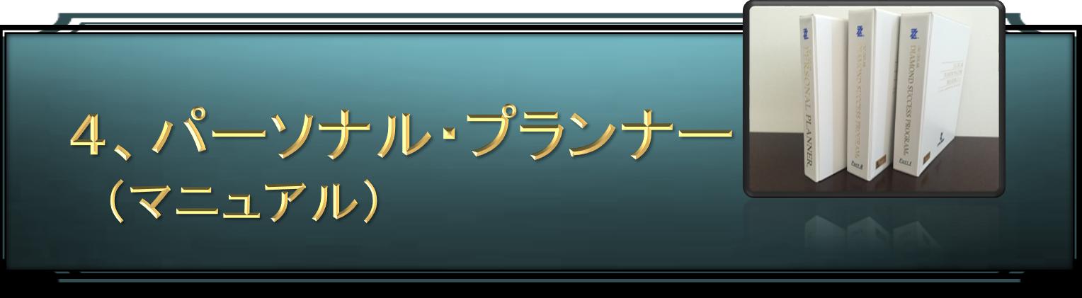 session4パーソナル・プランナー