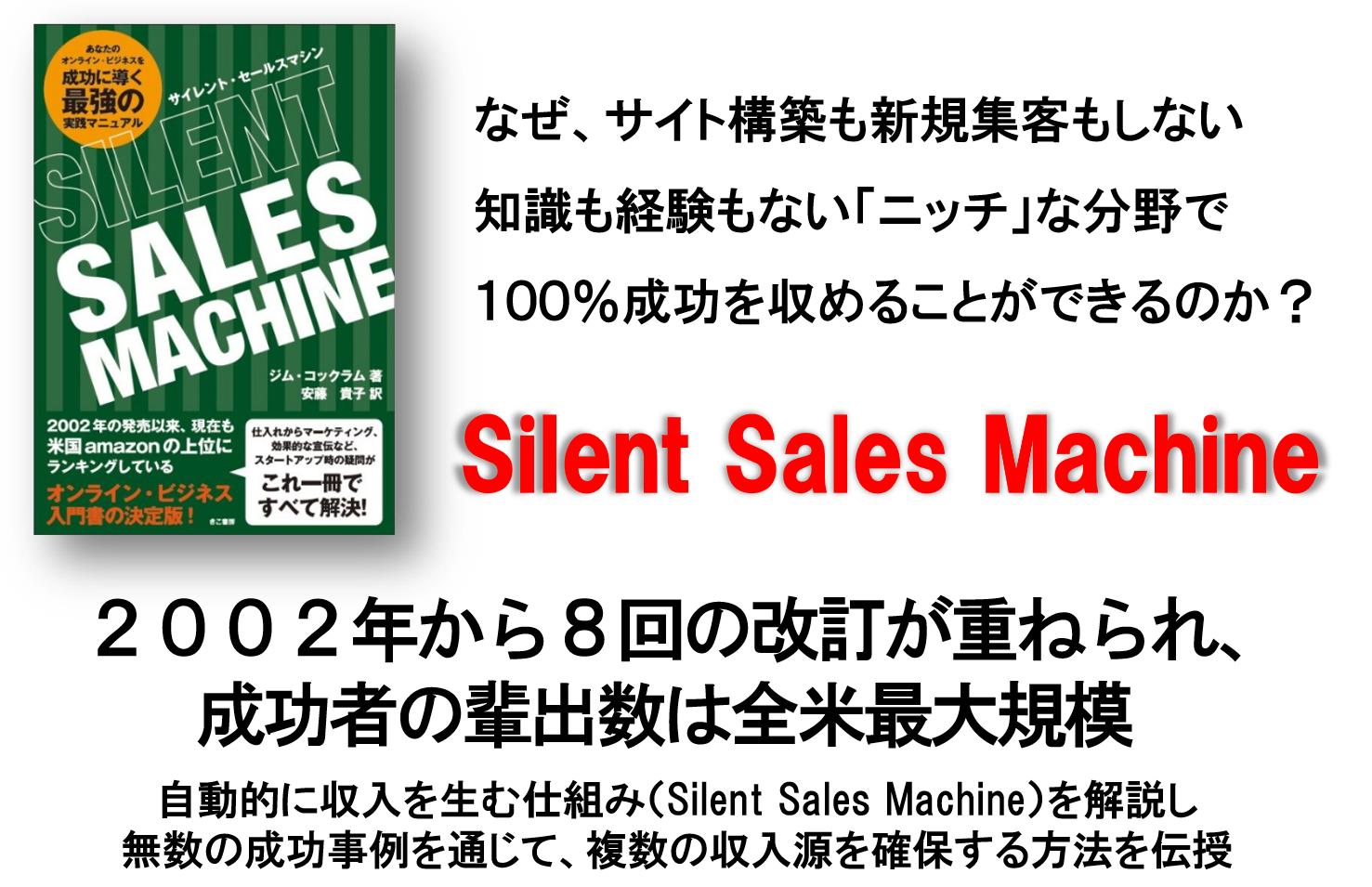 silent-sales-machine